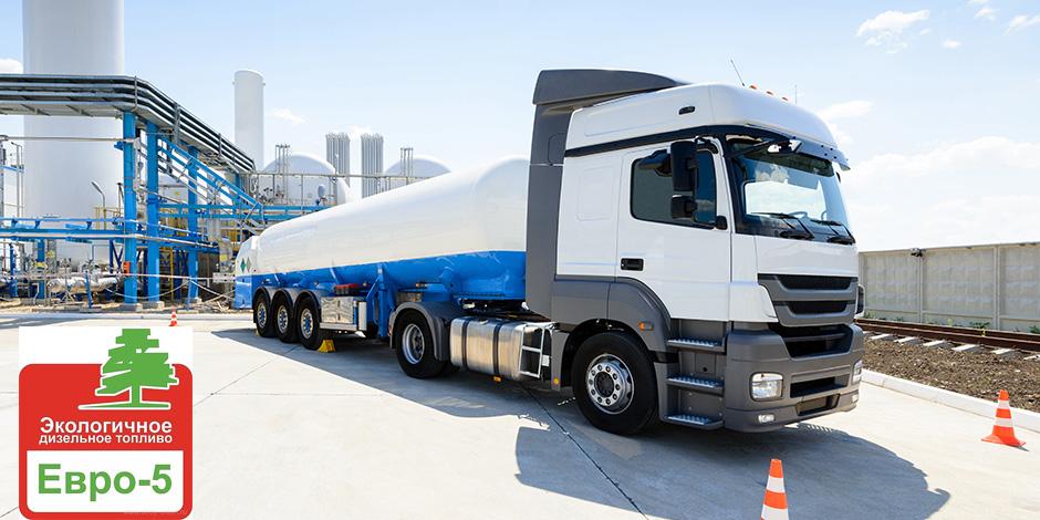 Купить оптом марку дизельного топлива класса Евро-5